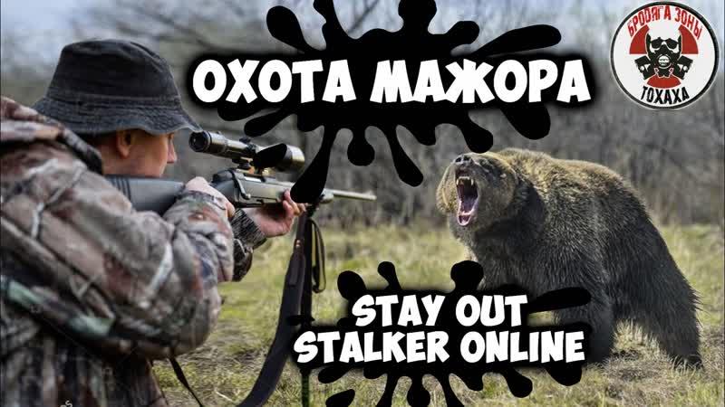 Охота мажора Stay Out Stalker Online