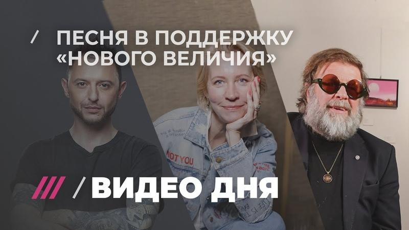 Лазарева, Макаревич, Гребенщиков и другие исполнили песню в поддержку фигурантов дела «Нового величи