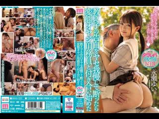 Nagase Yui [MIAA-225]{Порно Хентай Hentai Javseex  Porno Brazzers Cuckold School Girls Urination Аниме Anime}