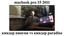 INSIDE ем киндеры, рассказываю про MacBook Pro 15 2011, делаю анонсы