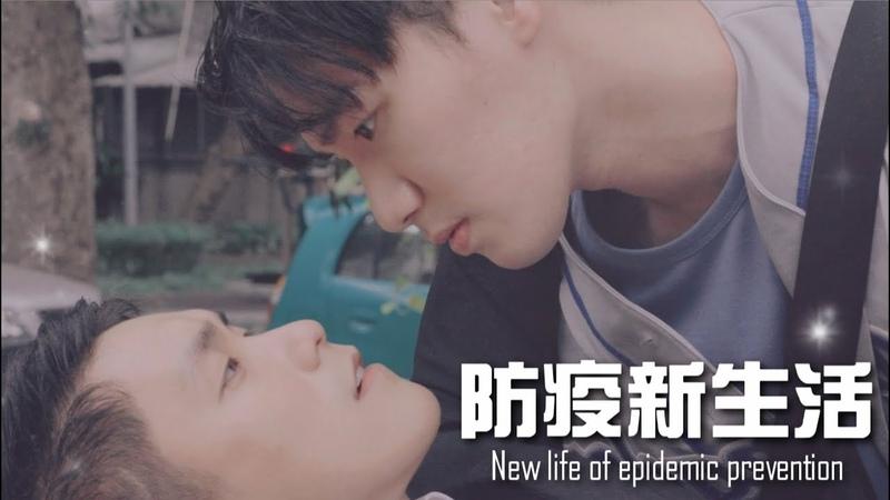 艾咪拍拍|BL 防疫特輯_防疫新生活 |New life of epidemic prevention|AmyPaiPai Taiwan