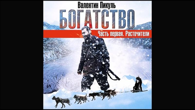 Богатство Расточители часть 1 Пикуль В Аудиокнига читает А Бордуков