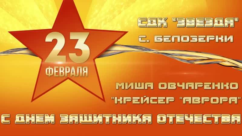 23 февраля Миша Овчаренко Крейсер Аврора
