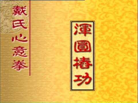 Син И цюань семьи Шан 1
