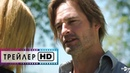 Йеллоустоун (3 сезон) — Русский трейлер 2 HD (Озвучка) | Сериал | 2020