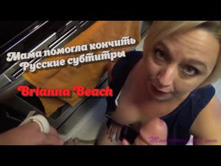 Мама помогла кончить,Русские субтитры,с переводом,Stepmom,mom,mother,son,сын,инцест,incest,porn,porno,milf,порно,секс,зрелая
