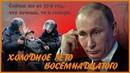 Владимир Путин о свободе слова в России.