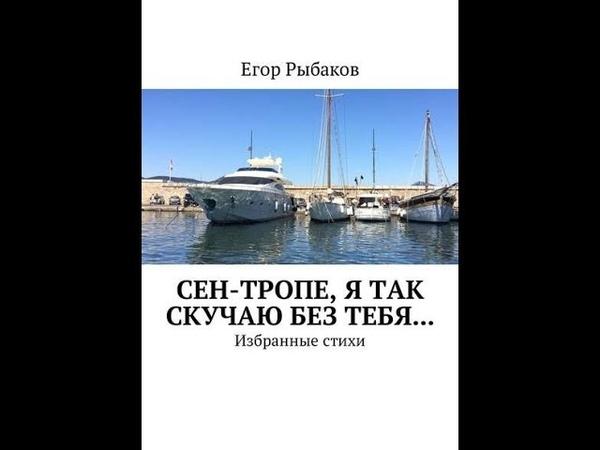 Моя книга Сен Тропе я так скучаю без тебя