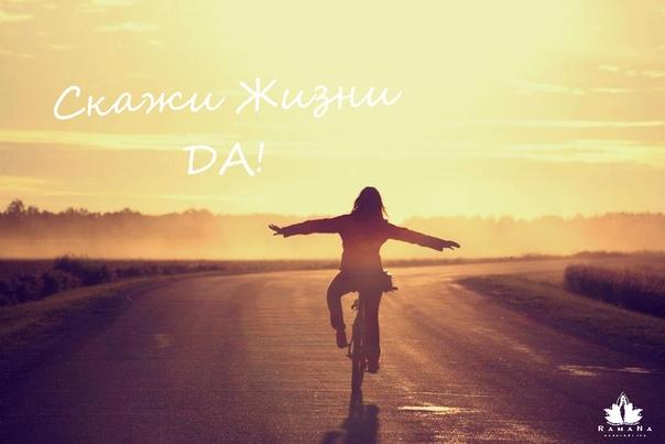 """Самый лучший способ чувствовать жизнь  всегда говорить """"ДА"""" настоящему моменту."""