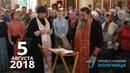Завершение Климковского крестного хода 2018