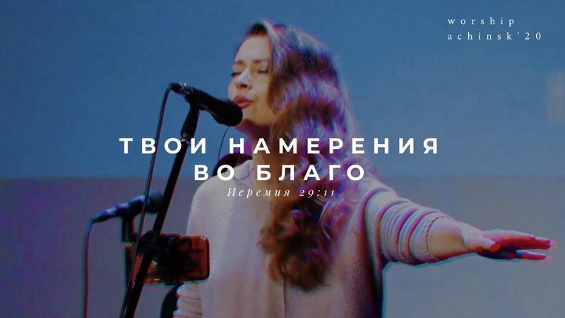 Твои намерения во благо Поклонение по Слову Иер 29 11 2 06 20 l Прославление Ачинск