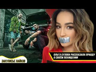 Ольга Бузова рассказала правду о похищении.