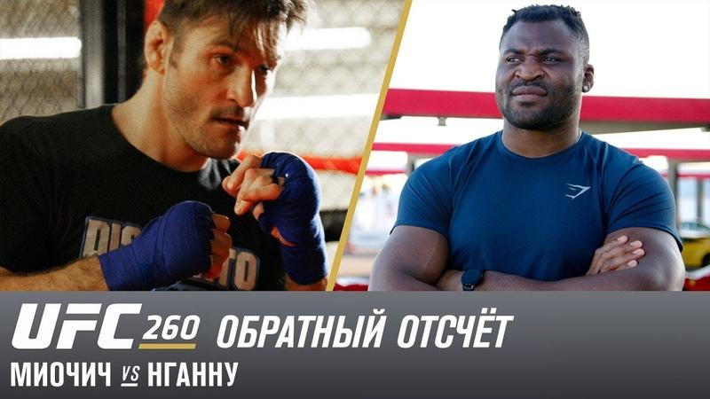 UFC 260 Обратный отсчет Миочич vs Нганну 2