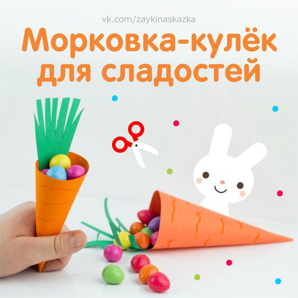 МОРКОВКА-КУЛЁК ДЛЯ СЛАДОСТЕЙ У морковки красный носик,Сочный, вкусный, сладкий плод.А зелёный пышный хвостикУкрашает