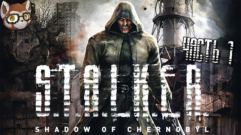 ПРИВЕТ ЗОНА! ► S.T.A.L.K.E.R. Shadow Of Chernobyl 1 (Мастер Master)
