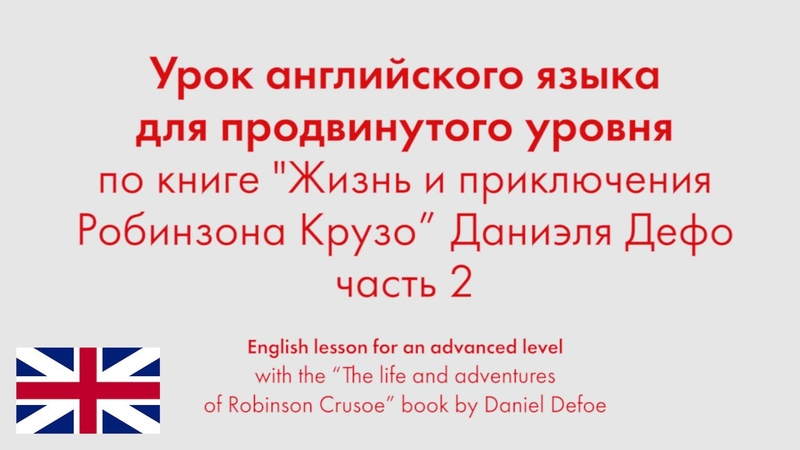 Урок английского языка для продвинутого уровня по книге Робинзона Крузо Даниэля Дефо Часть 2