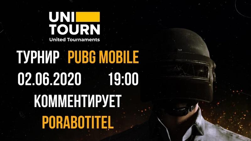 PUBG Mobile | Tурнир от UNITOURN | режим ДУО, 3 лицо | 02.06.2020 19-00 мск