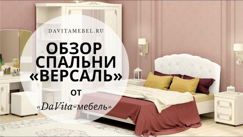 Обзор спальни Версаль от DaVita мебель