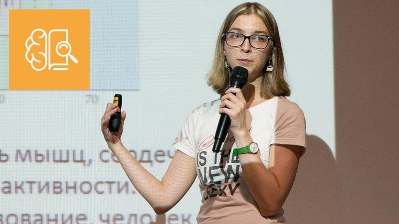 15x4 – Ася Казанцева - Зачем нужно спать?