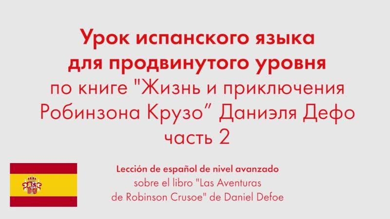 Урок испанского языка для продвинутого уровня по книге Жизнь и приключения Робинзона Крузо Даниэля Дефо Часть 2