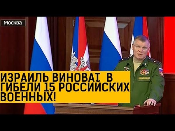 ИЗРАИЛЬ ВИНОВАТ! Минобороны представило хронологию крушения Ил-20