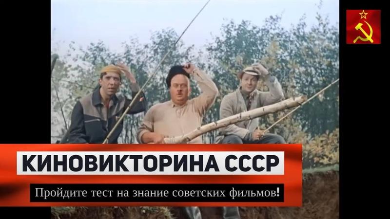 Кино Викторина СССР - №58. Попробуй ответить правильно на все 10 вопросов.
