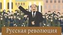 Simple History на русском Русская революция 1917 года.