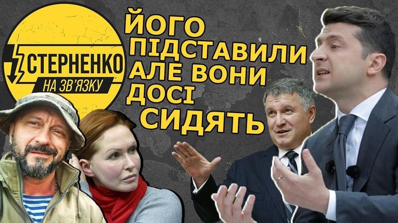 Аваков підставив Зеленського зі справою Шеремета але Антоненка та Кузьменко все одно судитимуть