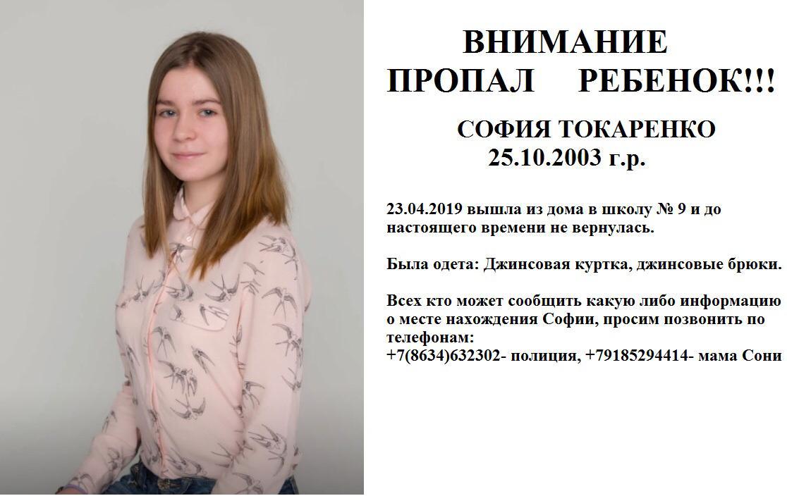 Токаренко Софья не найдена! Полиция просит помощь в поиске