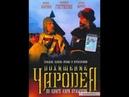 Похищение чародея СССР 1989 год Научная фантастика Экранизация