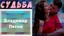 Владимир Песня Судьба Песни о Любви Новинки Шансона 2021 Красивые Песни про Любовь