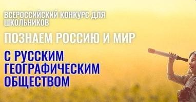 Перового июня стартует конкурс Русского географического общества для школьников