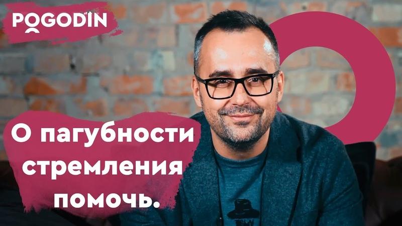 О пагубности стремления помочь Веб шоу Игоря Погодина
