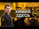 Кафедра Редких металлов и наноматериалов ФТИ УрФУ, в г. Екатеринбурге