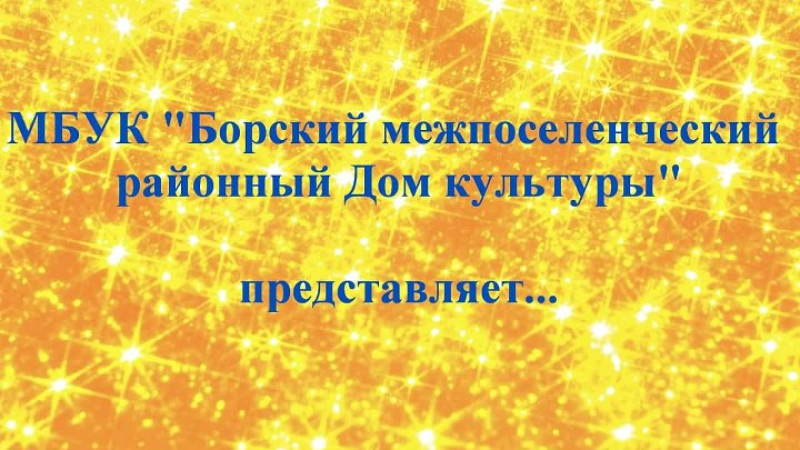 Борские искорки С.Туманова