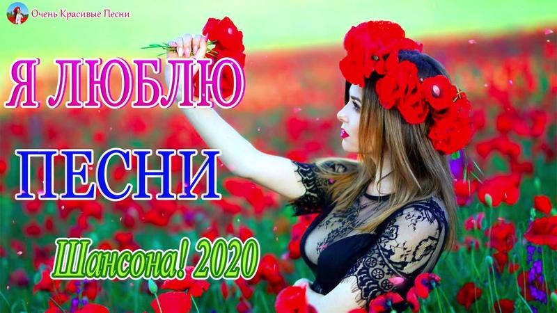 Нереально красивый Шансон года 2020💖 Лучшие песни года 💖Шансона 2020 Новинка май 2020 💖Все Хиты!!