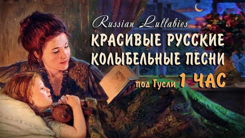Баю баюшки баю... 🌙 Русские старинные колыбельные песни 1 ЧАС 🌙 Красивые колыбельные под гусли