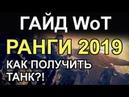 ГАЙД WoT: Ранговые Бои 2019. КАК ПОЛУЧИТЬ ТАНК IX УРОВНЯ?!