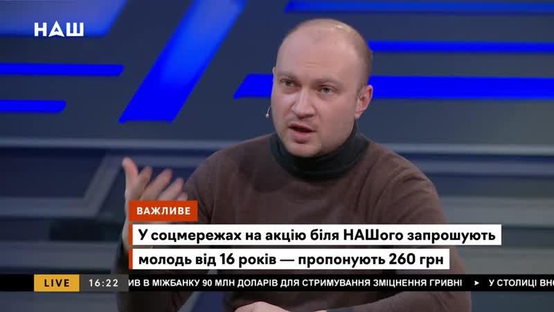 Бузаров НАШ стає символом консолідації суспільства ідіологій боротьби з екстр