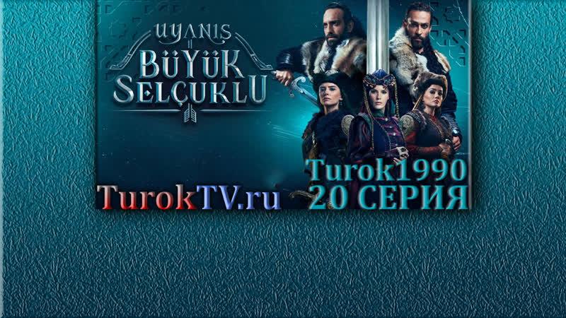 Пробуждение Великие Сельджуки 20 серия русская озвучка Turok1990