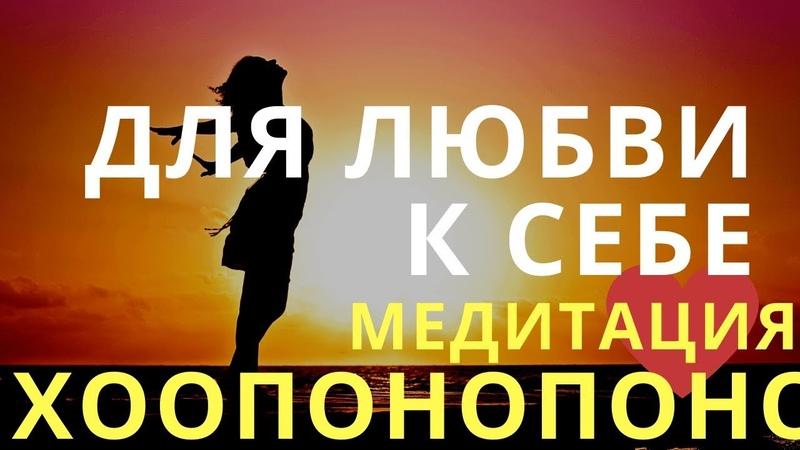 Хоопонопоно Любовь к себе медитация Джо Витале Елена Туманова