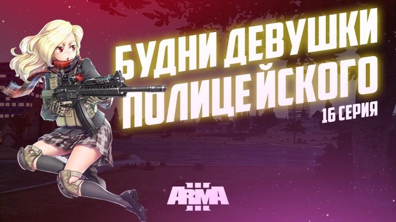Девушка полицейский Отряд Розовые наручники Arma 3 Altis Life ZULU