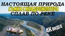 Настоящая природа с квадрокоптера в 4к - Сплав по реке Красивые родные места