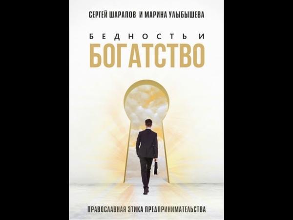 Глава 01 Образ богача и бедняка в русской литературе Аудиокнига Бедность и Богатство