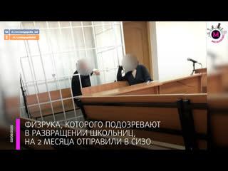 Мегаполис - Физрука отправили в СИЗО - Нижневартовск