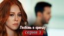 Любовь в аренду серия 3 русские субтитры Kiralık aşk