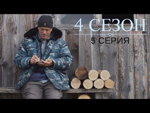 Речные Монстры 4 сезон 5 серия Убийца из России
