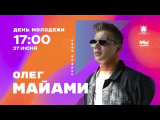 Онлайн-концерт Олега Майами