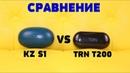 Сравнение: KZ S1 vs TRN T200. Да, здравствуй новый ТОП в мире TWS наушников. Кто он