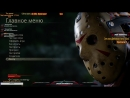 🎃Friday the 13th: The Game. Играем и болтаем 😊